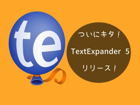【速報】Mac用人気スニペットツール「TextExpander 5」販売開始!