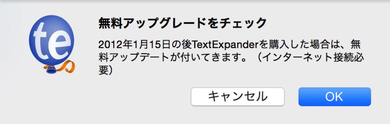 無料で「TextExpander 5」にアップグレードできるかどうかチェックする