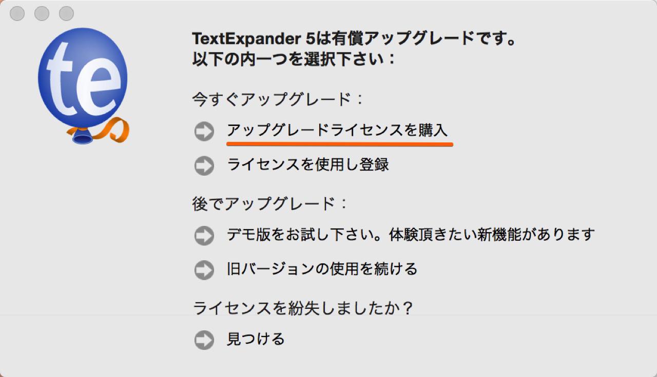 「TextExpander 5」のアップグレードライセンスを購入する