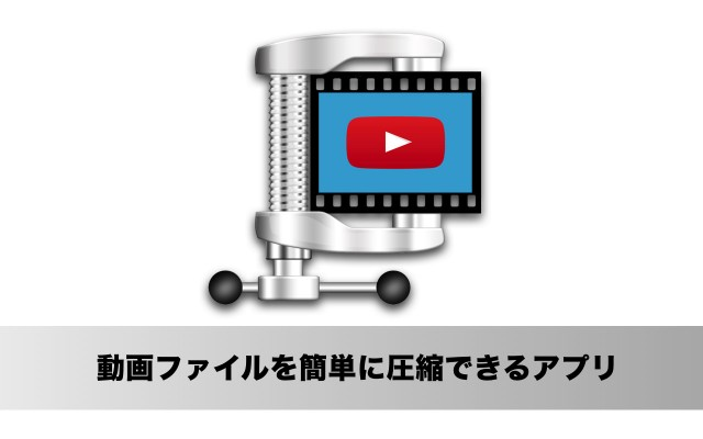 動画ファイルを簡単に圧縮できるMacアプリ「Video Compressor」