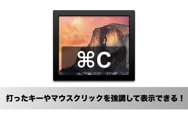 プレゼンや動画作成に便利!打ったキーボードやマウスクリックをハイライト表示できるMacアプリ「Visualize」