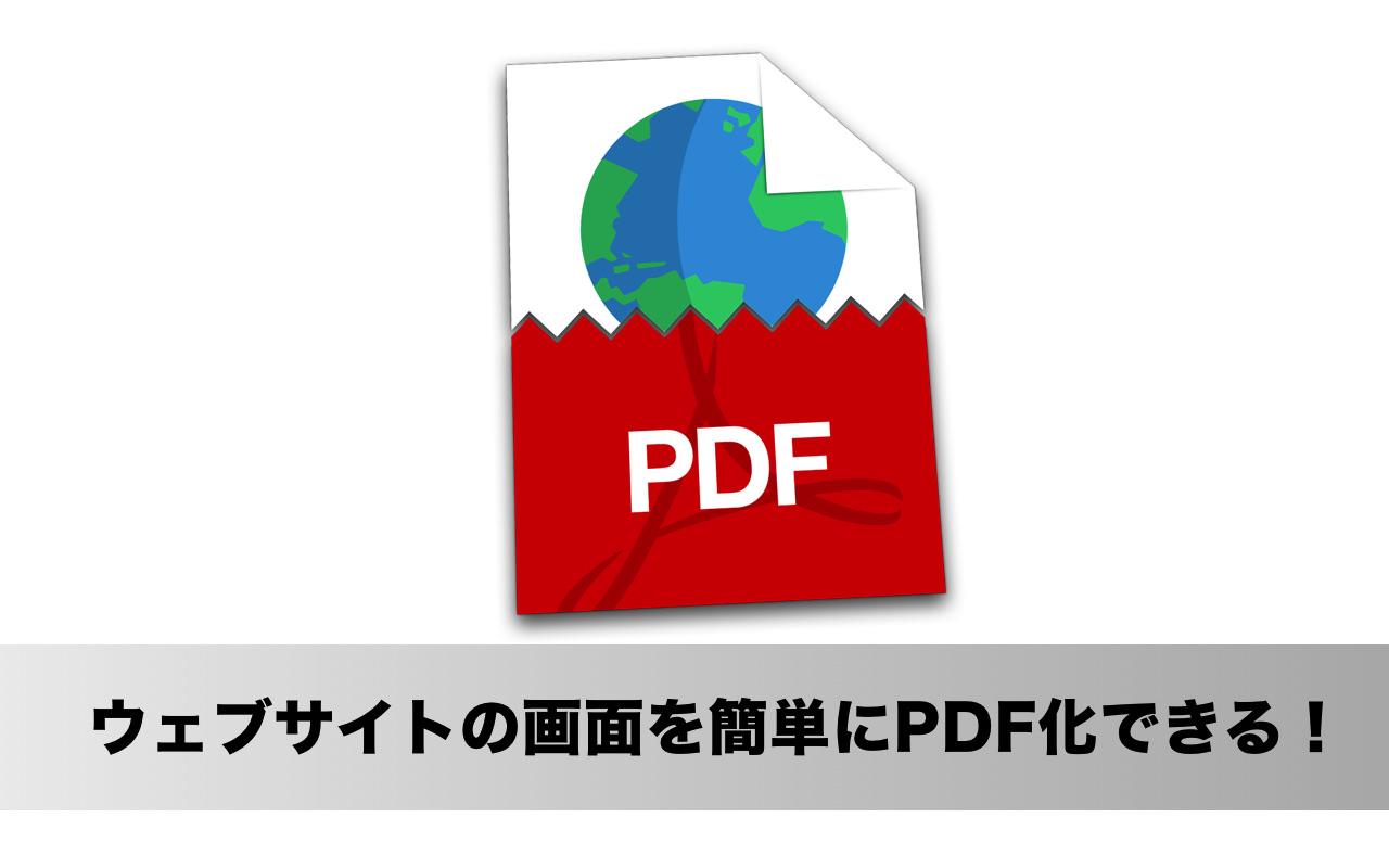 これは便利!ウェブサイトをPC・スマホ・タブレット端末別のサイズでPDF保存できるMacアプリ「Web2PDF」