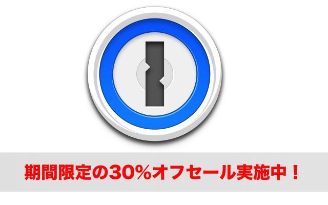 30%オフ!パスワード管理アプリ「1Password」が期間限定で6000円→4200円に。