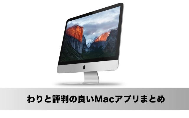 あまり知られていないけど、わりと評判の良いMacアプリまとめ
