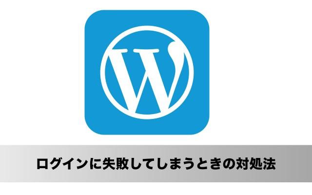 iPhoneアプリ版「WordPress」でログインできない時の対処法