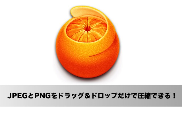 JPEGでもPNGでもドラッグ&ドロップするだけで写真を圧縮できるMacアプリ「Squash」
