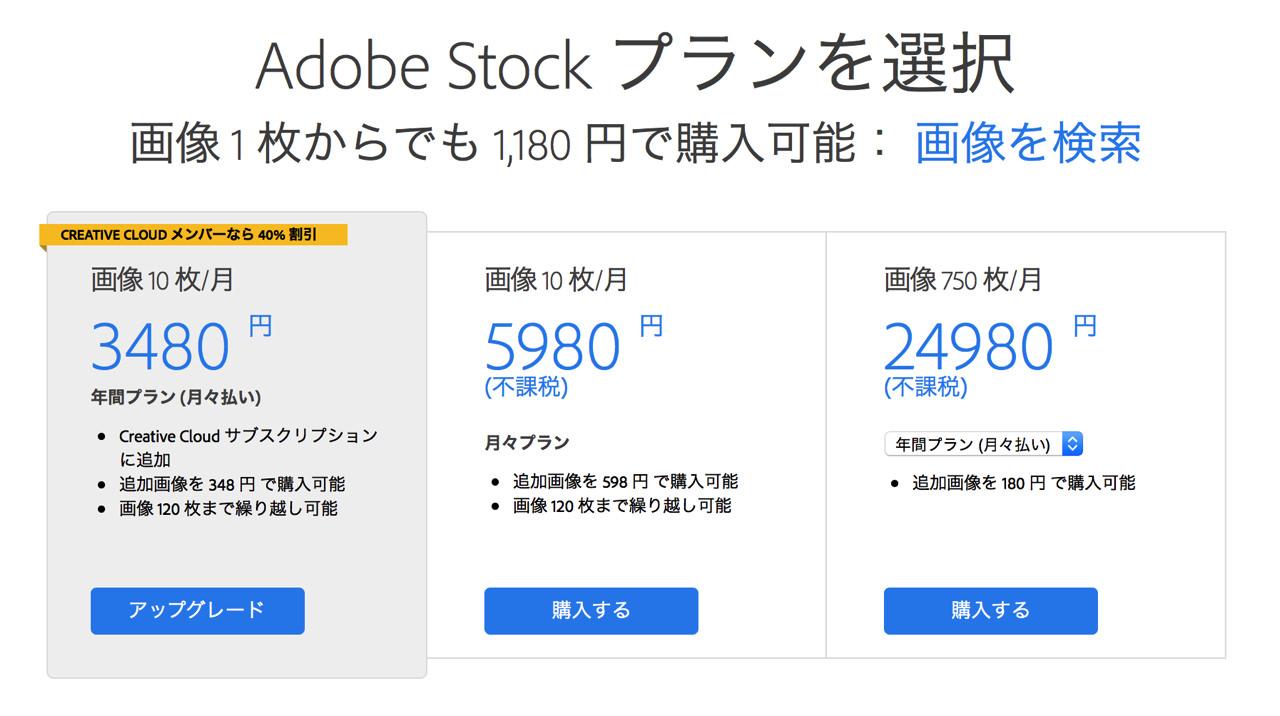 Adobe stock 利用料金プラン一覧