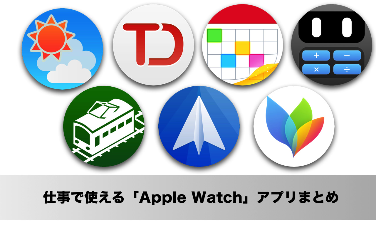 超便利!仕事で役立つ「Apple Watch」アプリまとめ