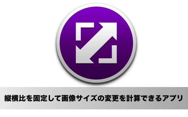 ブロガーにおすすめ!画像サイズの変更を縦横比を固定したまま自動計算してくれるMacアプリ「Aspect Ratio Calculator」