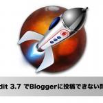 MarsEdit 3.7 で「Blogger」に記事を投稿できない問題が修正される