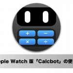 "<span class=""title"">Apple Watch 計算機アプリ「Calcbot」の使い方</span>"