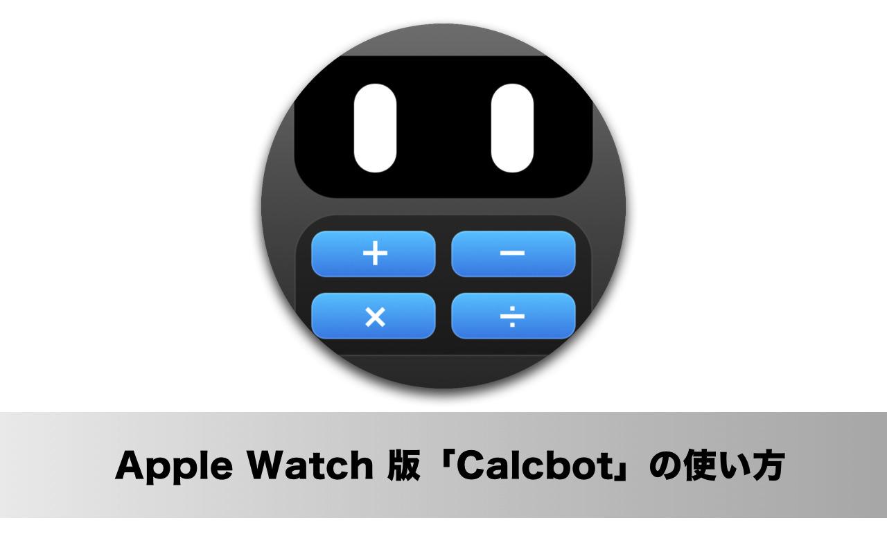 Apple Watch 計算機アプリ「Calcbot」の使い方
