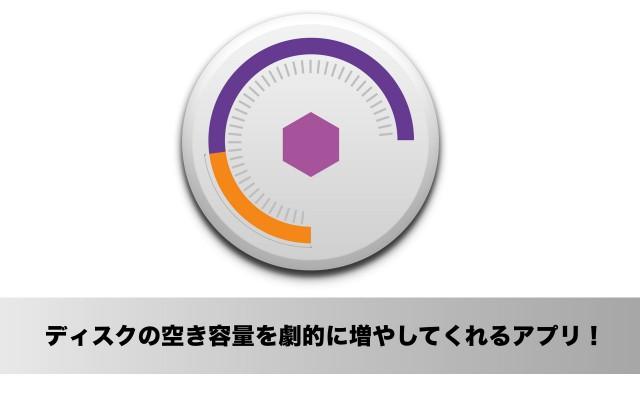 あっという間にディスクの空き容量を劇的に増やしてくれるMacアプリ「Disk Cleaner」