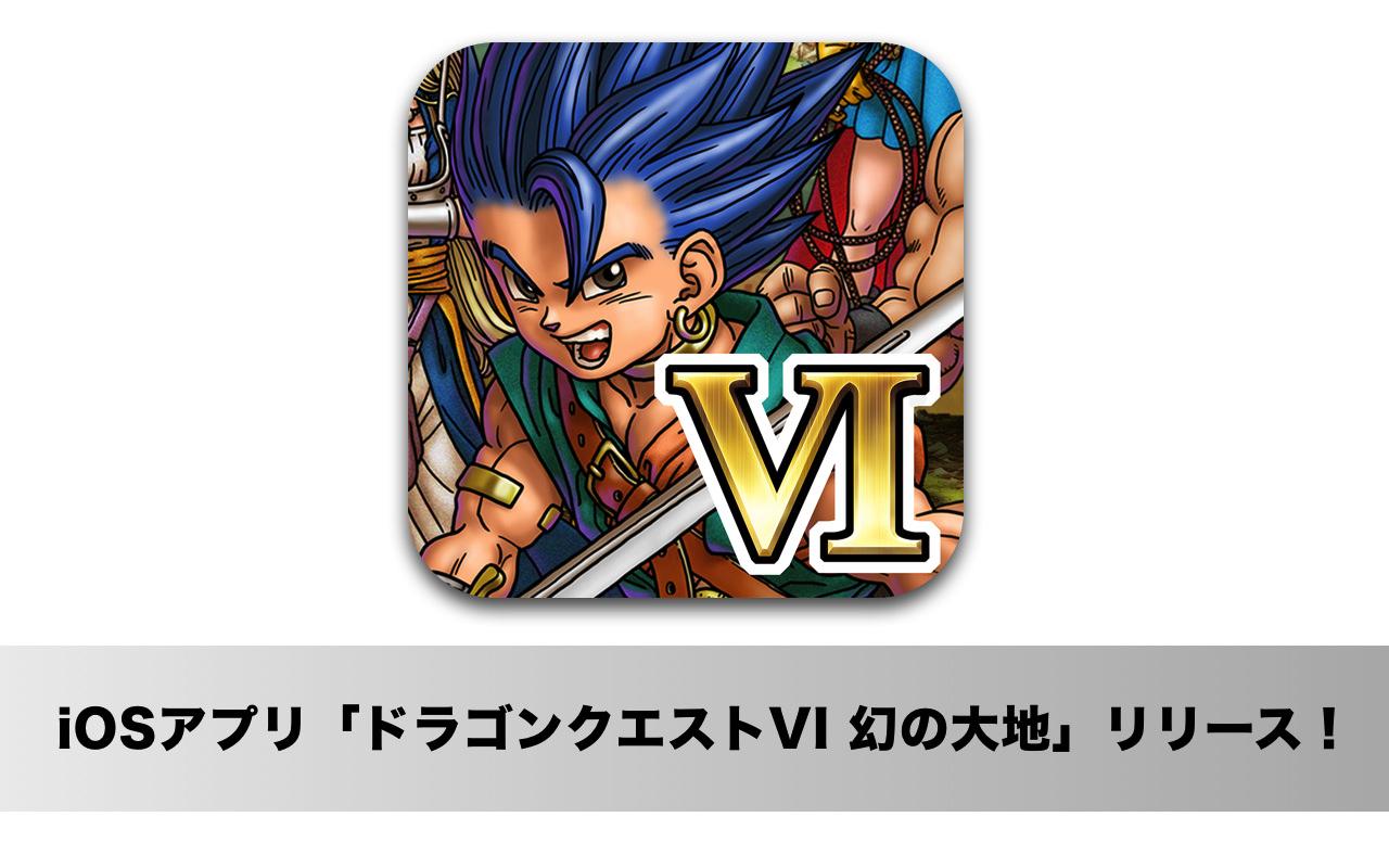 iOSアプリ「ドラゴンクエストVI 幻の大地」リリース!