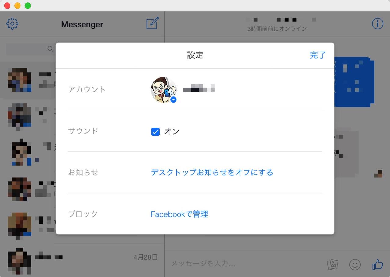 Facebook messenger enchat4