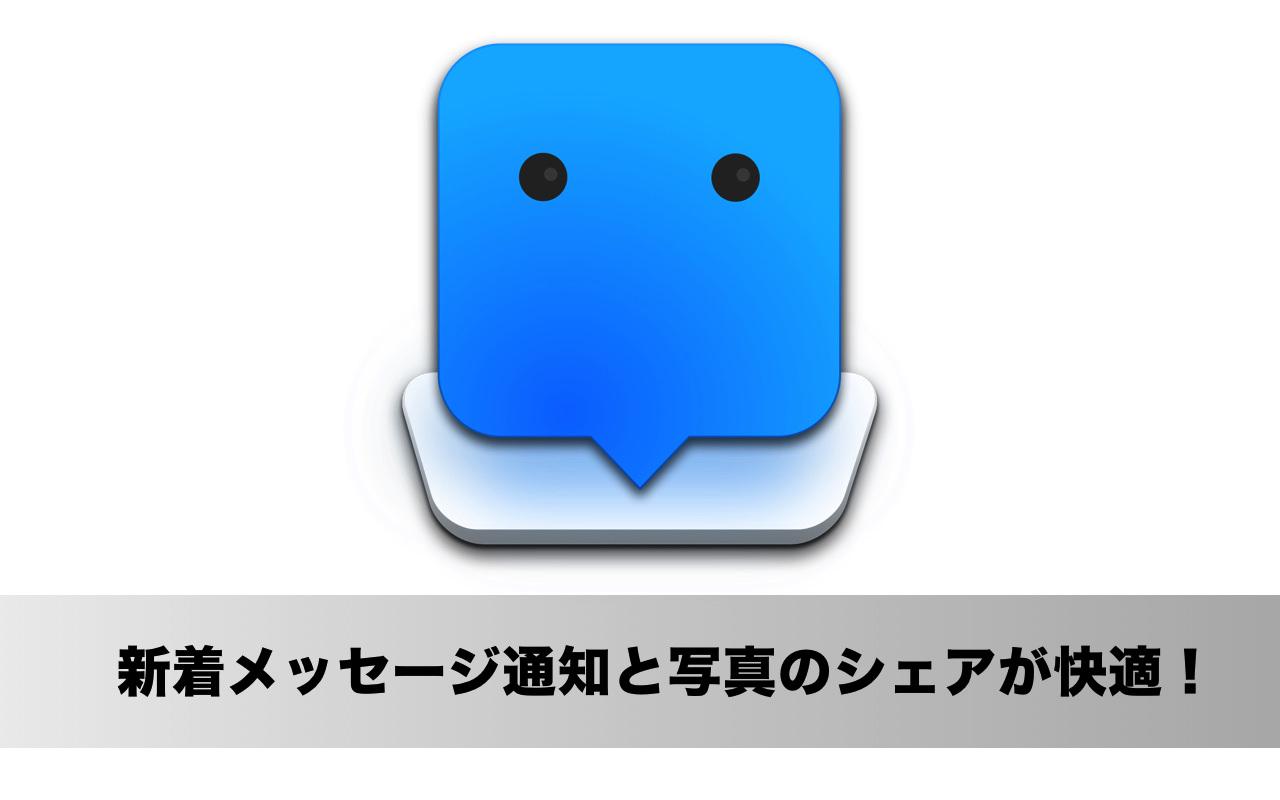 新着メッセージの通知や写真の添付が快適!Mac用 Facebookメッセンジャーアプリ「Enchat」