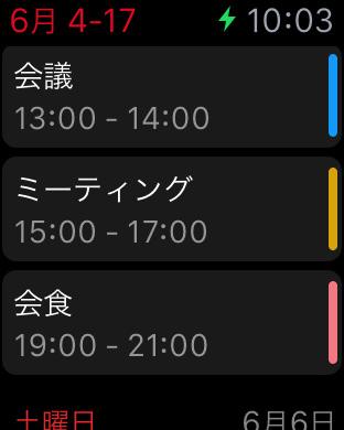 iPhoneアプリの「Fantastical 2」に登録したイベントを同期して表示