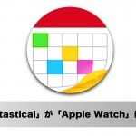 "<span class=""title"">人気カレンダーアプリ「Fantastical 2」が「Apple Watch」に対応!</span>"