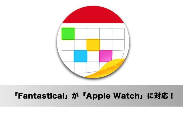 人気カレンダーアプリ「Fantastical 2」が「Apple Watch」に対応!