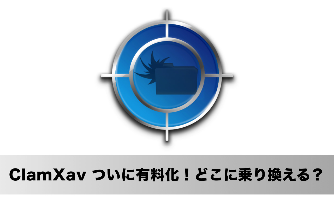 【悲報】Mac版「ClamXav」有料化!どのウイルス対策アプリに乗り換えたらいい?