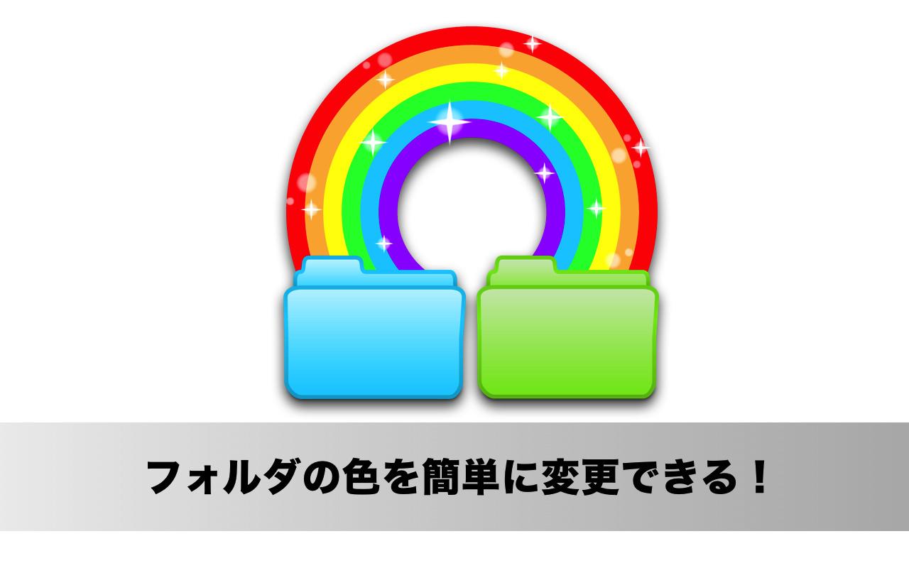 驚くほど簡単!Macのフォルダの色を変更できるアプリ「foldery」