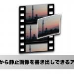 超簡単!Macで動画から静止画像を書き出すことができるアプリ「Frame Grab」