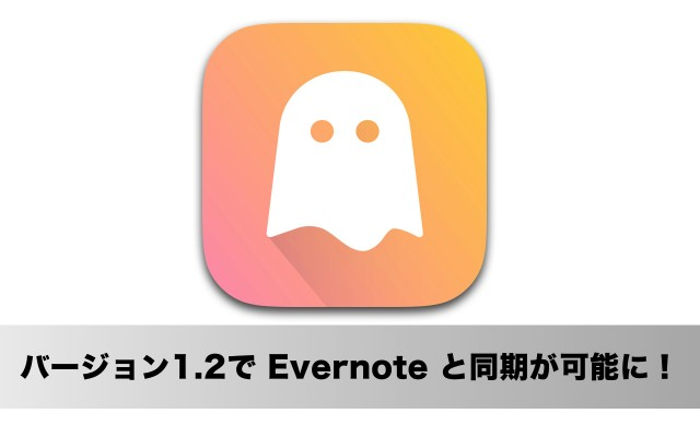 どんなアプリでも付箋メモを記録できる新感覚のMacアプリ「Ghostnote」がEvernote同期に対応!
