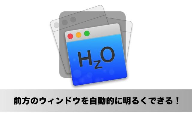 これは使える!前方のウィンドウ(画面)だけを自動的に明るく表示できるMacアプリ「HazeOver」