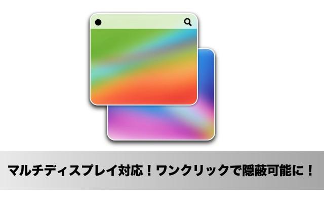 神進化!デスクトップのアイコンを一瞬で隠せるMacアプリ「HiddenMe」の Pro版がリリース!マルチディスプレイに対応し、さらにワンクリックで非表示に!