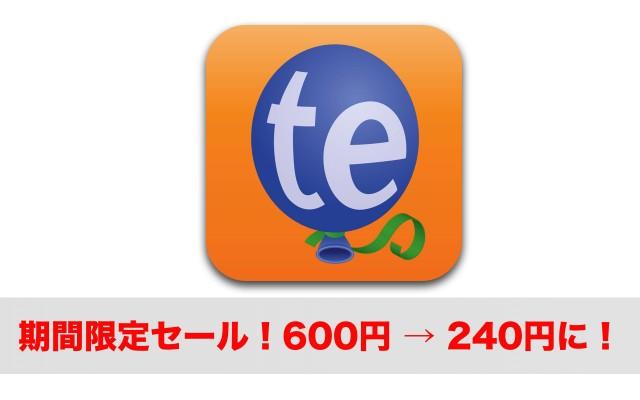 期間限定セール!iPhoneの定型文入力が超快適になる「TextExpander 3」が600円→240円に!