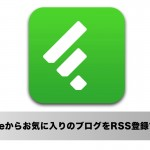 "<span class=""title"">超簡単!iPhone でお気に入りのブログをFeedly(RSS)登録する方法</span>"