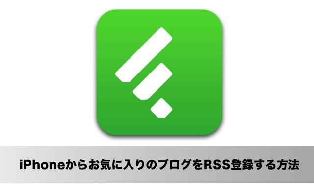 超簡単!iPhone でお気に入りのブログをFeedly(RSS)登録する方法