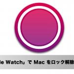 "<span class=""title"">「Apple Watch」でMacのロック解除ができるWatchアプリ「MacID」</span>"