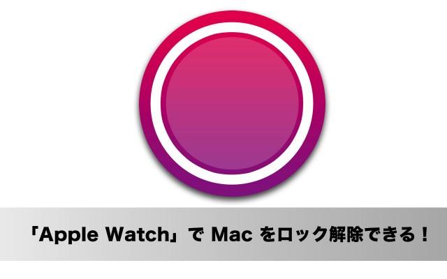 「Apple Watch」でMacのロック解除ができるWatchアプリ「MacID」