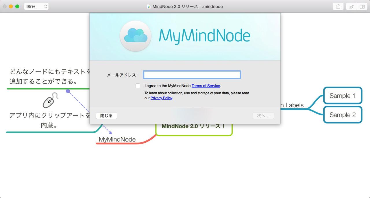 MyMindNode(マイ・マインドノード)