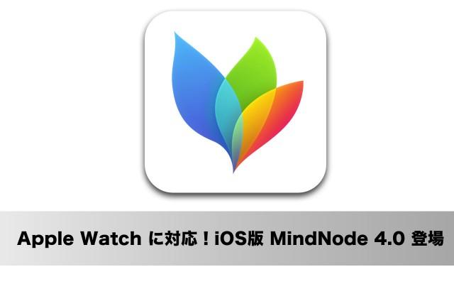 Apple Watch に対応!iOS版 人気マインドマップアプリ「MIndNode 4.0」リリース!