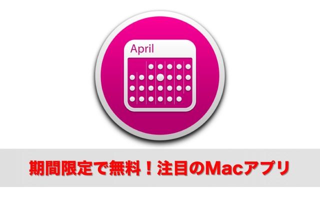 期間限定で無料!ウィジェットでスケジュール管理ができるカレンダーアプリ「MonthlyCal」