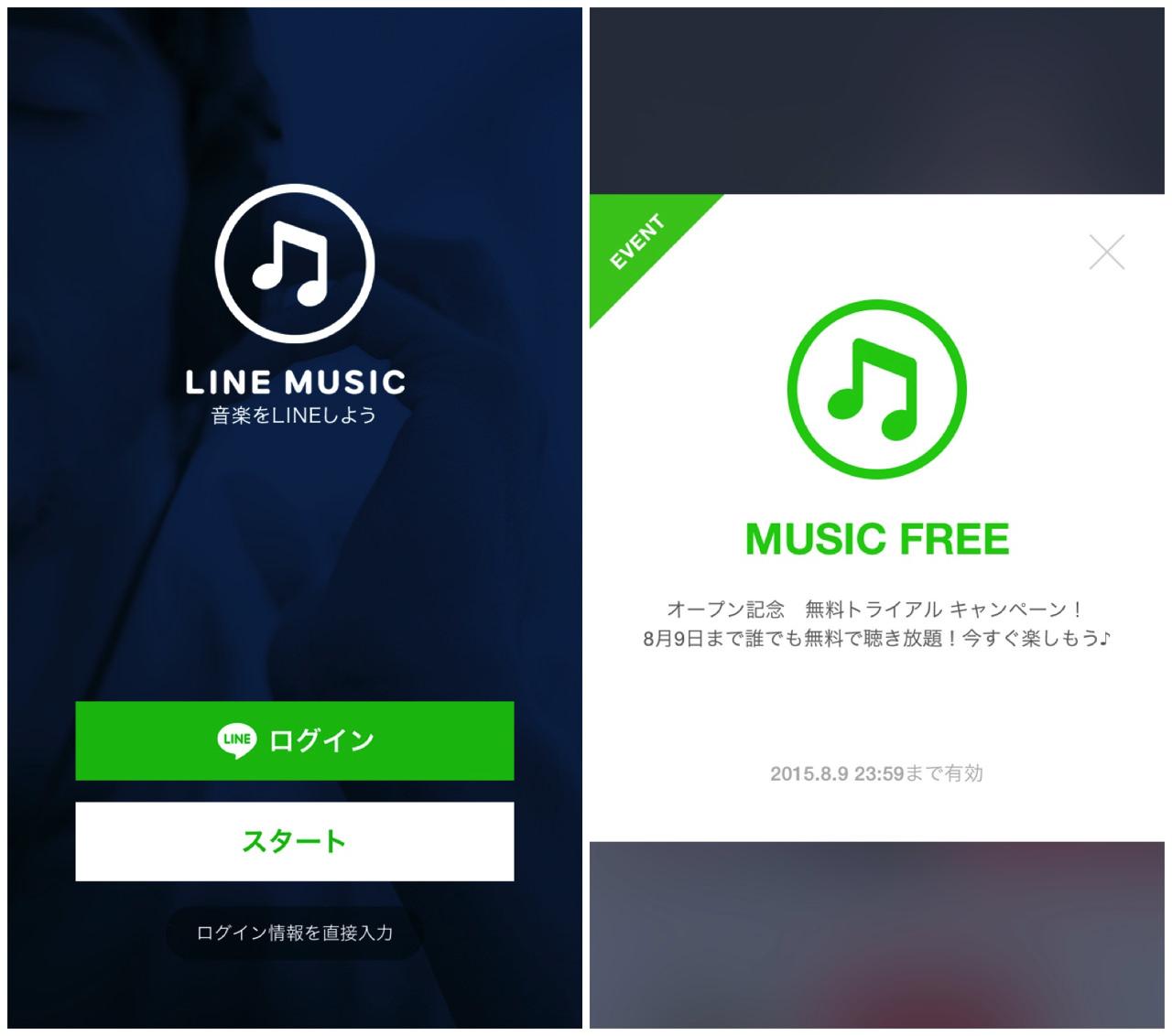 Music distribution service start3