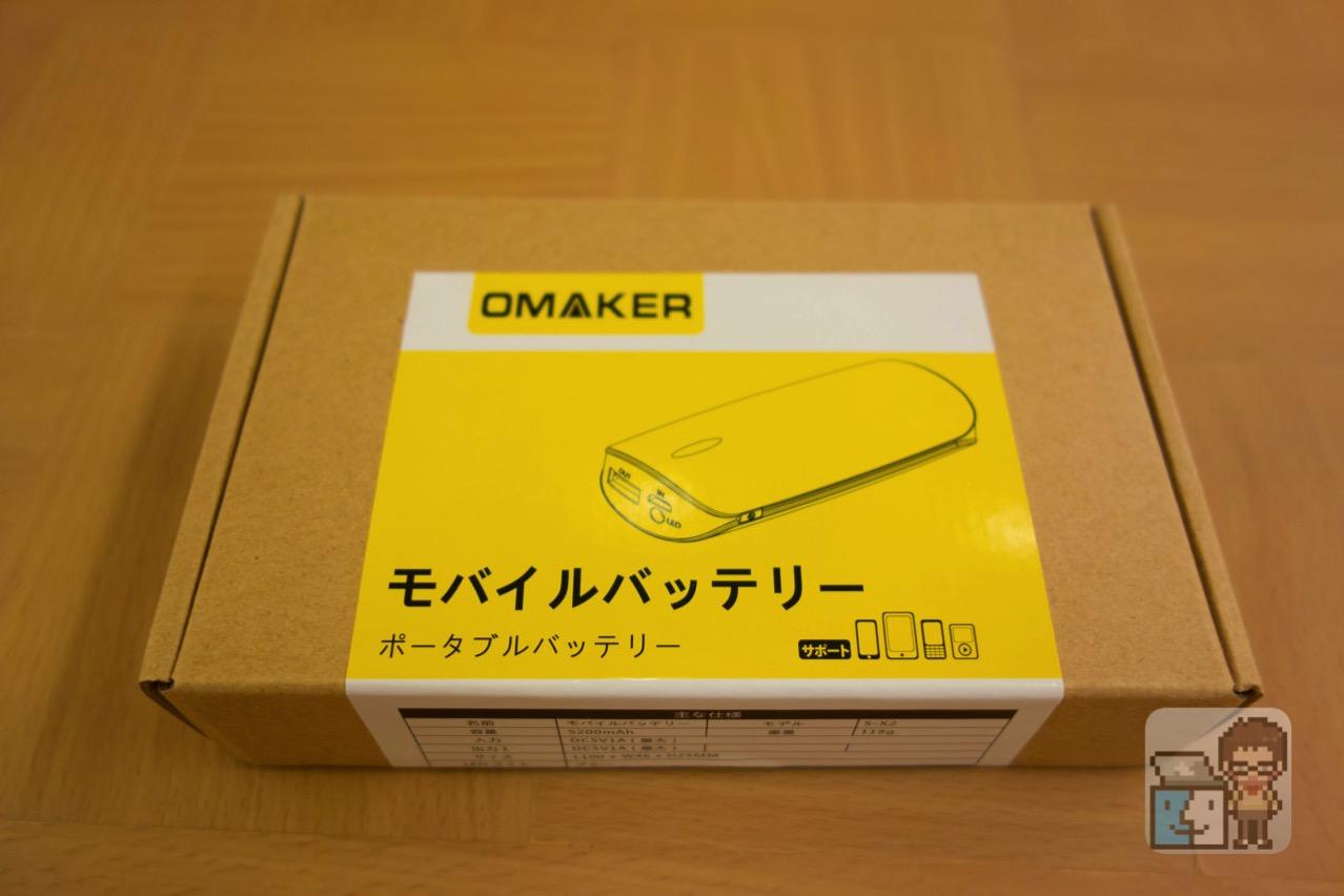 Omaker mobile battery8