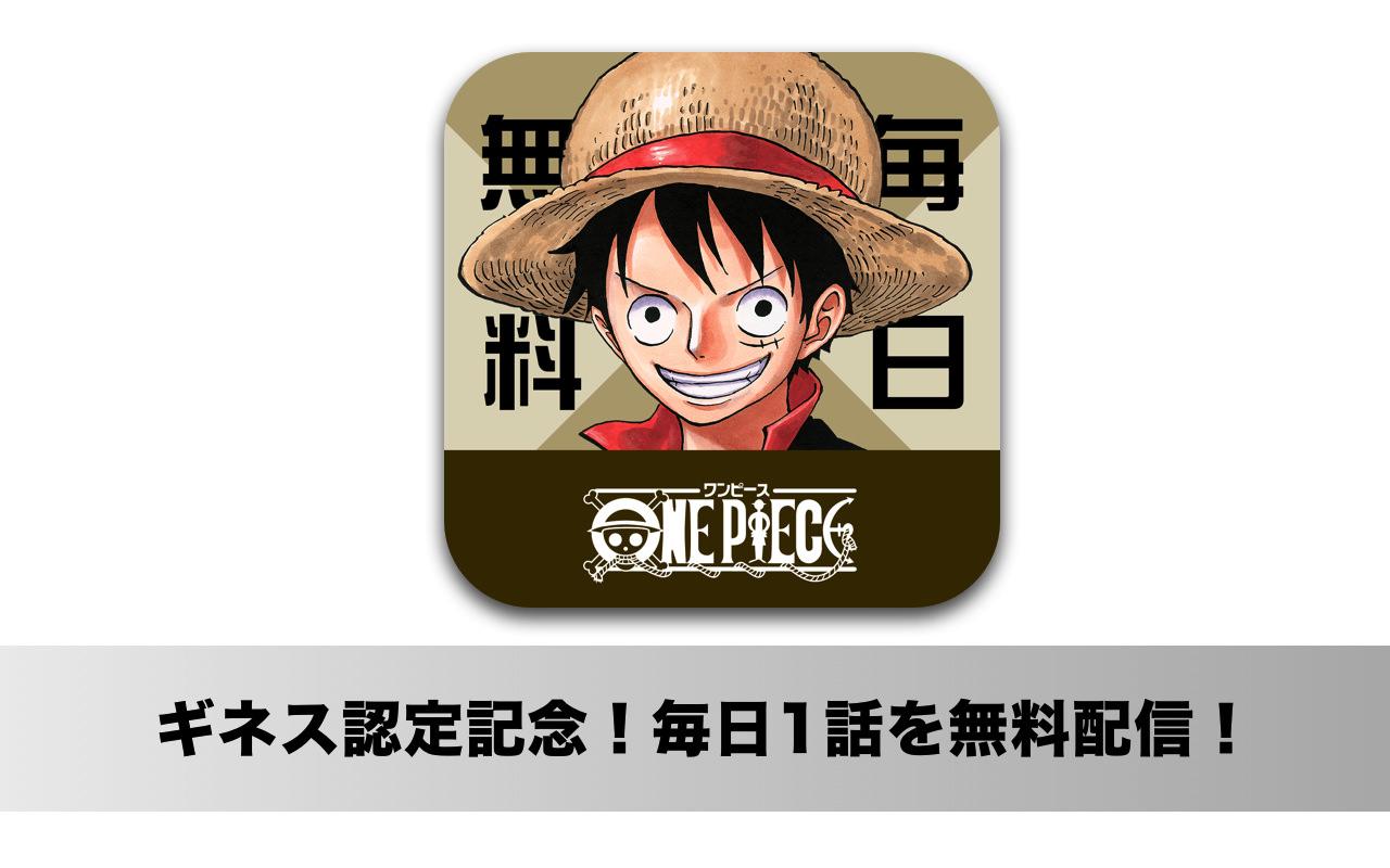 漫画「ONE PIECE(ワンピース)」を毎日1話ずつ無料で読めるiPhoneアプリ登場!