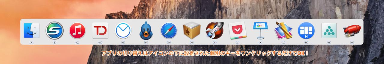 「OptOpt」であればアプリ毎に個別のキーが割り当てられているのですぐに目的のアプリに切り替えられる