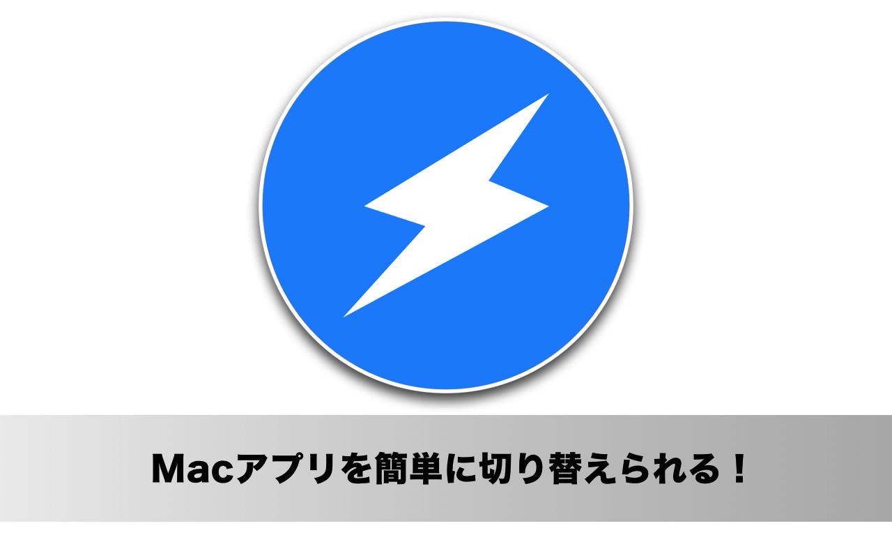 超快適!Macアプリの切り替えが楽チンになる「OptOpt」