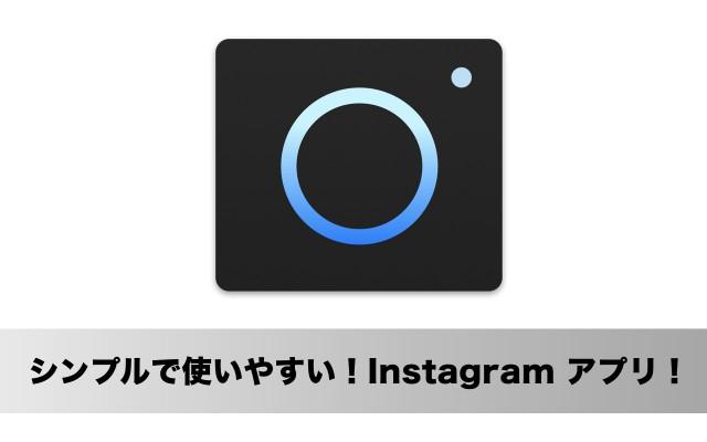 お気に入り決定!とっても使いやすい Mac用 Instagram アプリ「Photoflow」