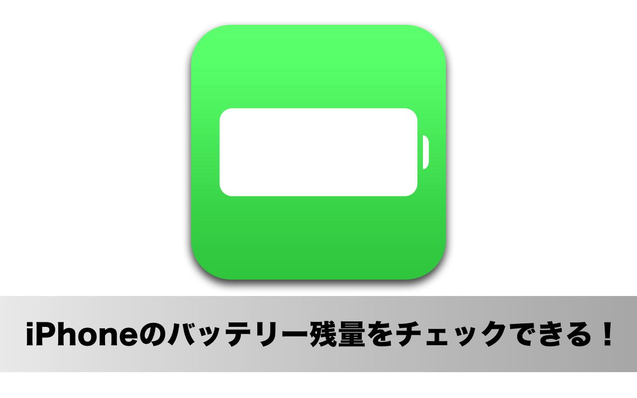 これは使える!iPhoneのバッテリー残量を「Apple Watch」で確認できるアプリ「Power」