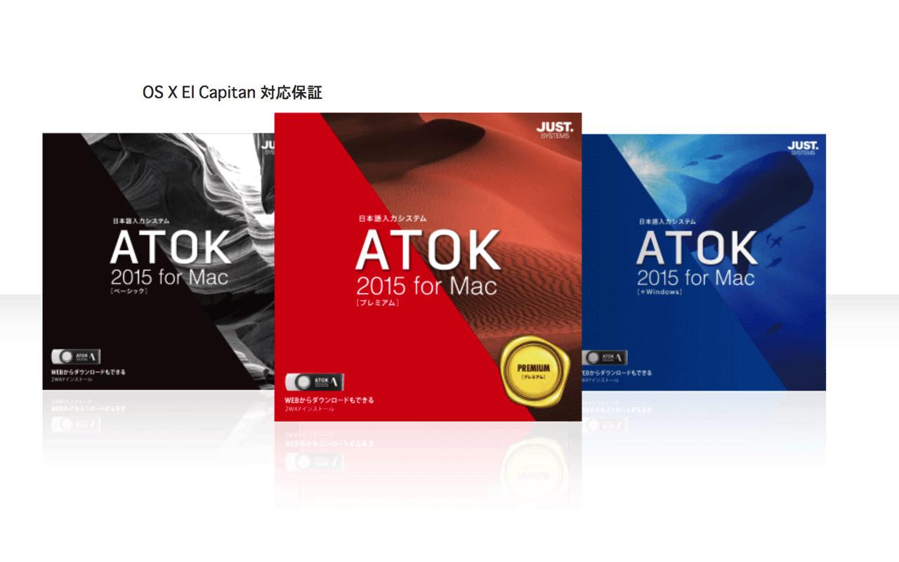 Macの日本語入力システムを「Google 日本語入力」から「ATOK for Mac 2015」に乗り換えました。