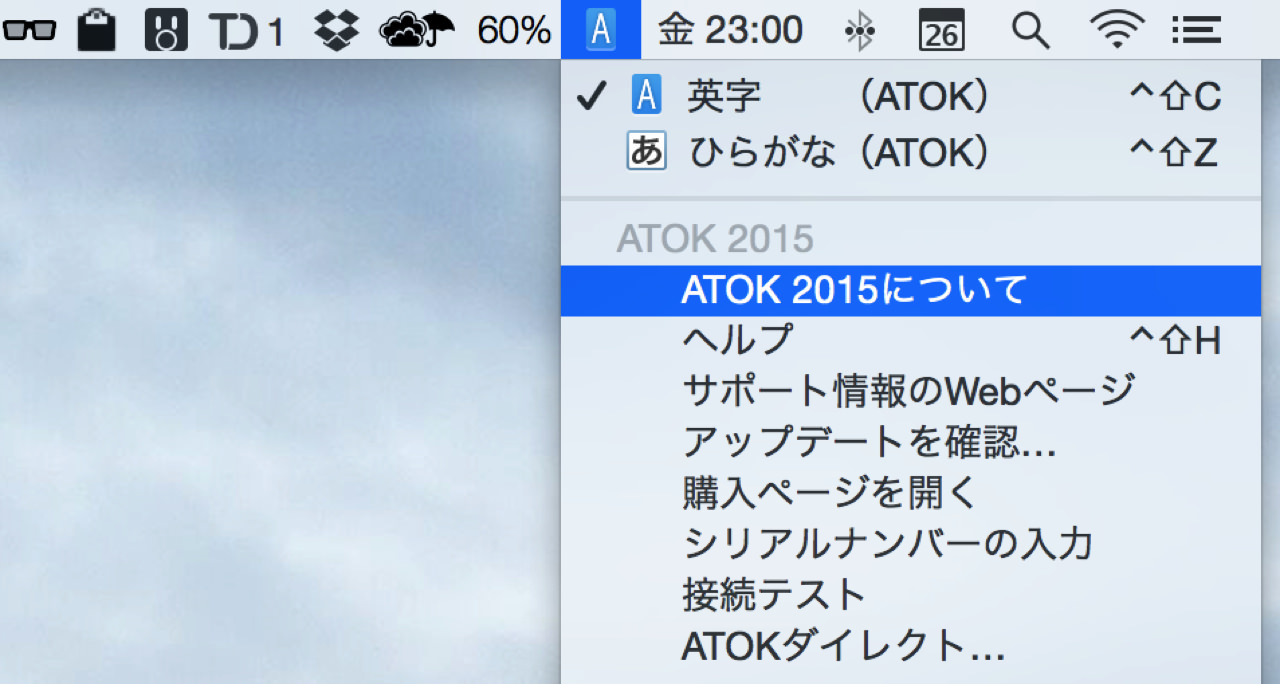 Release atok for mac 20152