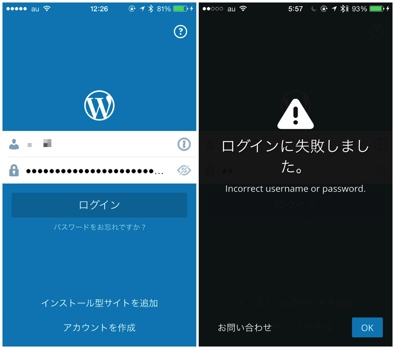 Remedy fail log in iphone app version wordpress3