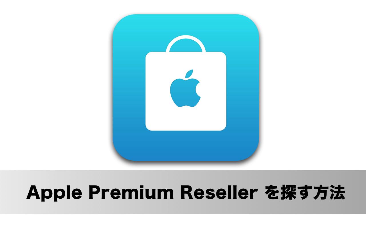 iPhoneアプリ「Apple Store」を使って、アップルストア直営店以外の専門店(Apple Premium Reseller)を検索する方法