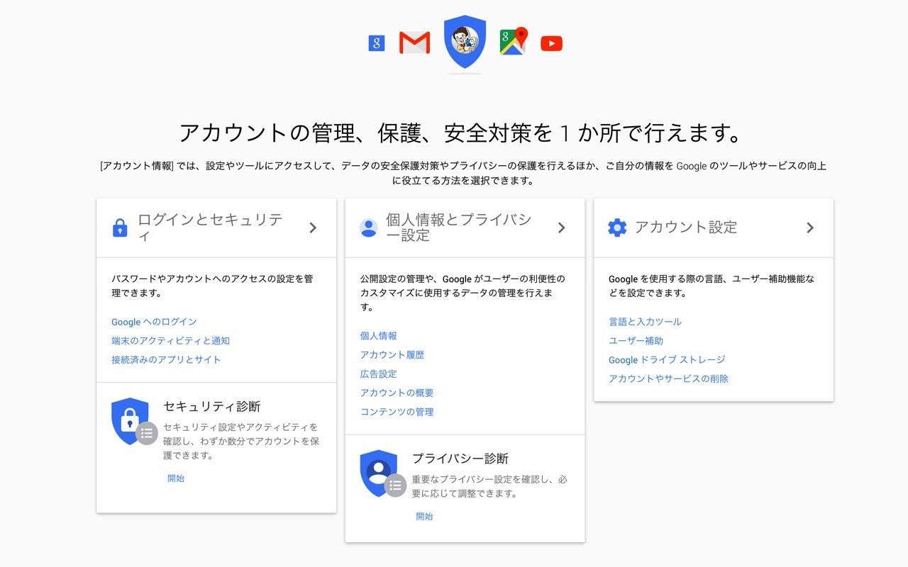 Google、「セキュリティ診断」と「プライバシー診断」を一括して実施できるツールを公開