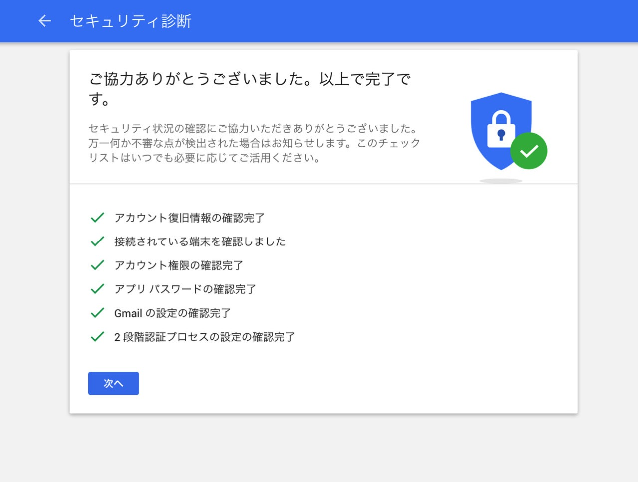 Googleのセキュリティ診断